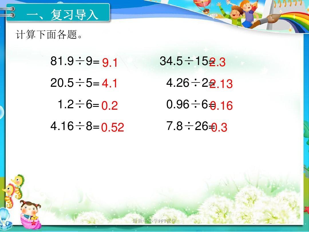 《第2小数除法是课件的整数除数(2)》ppt年级苏教版一语文课时备课室图片