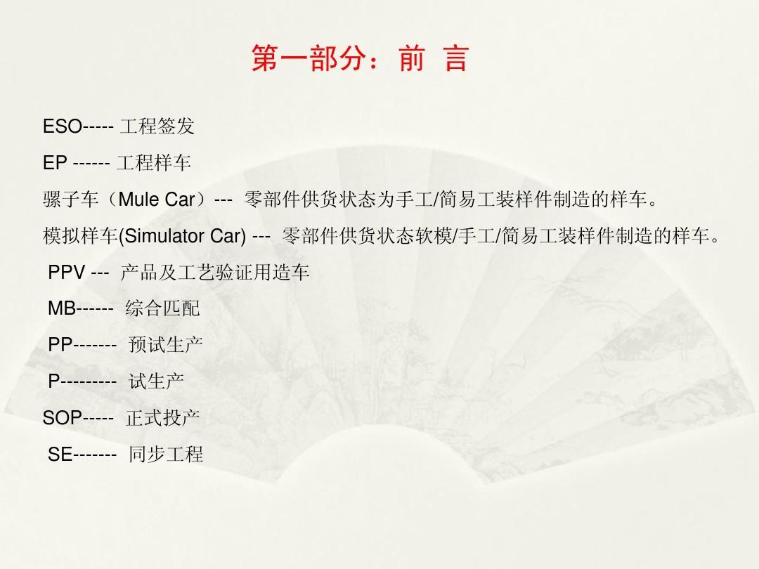 最详细的整车开发流程(CPMP)