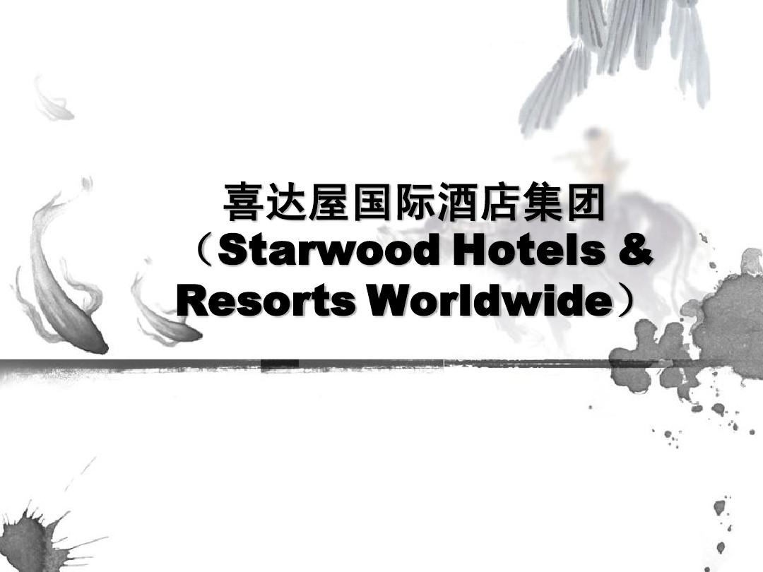 starwood_喜达屋国际酒店集团 (starwood hotels & worldwide) resorts worldwi