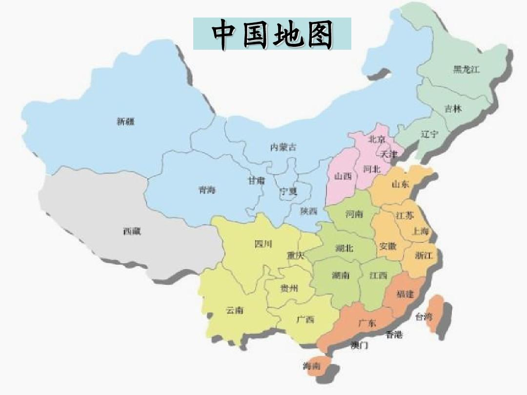 中国省份简称ppt图片