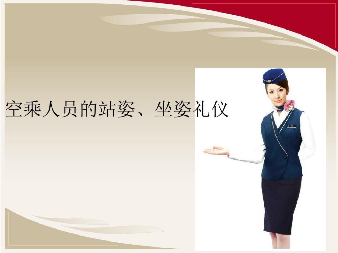 空姐标准坐姿_空乘人员的站姿,坐姿礼仪