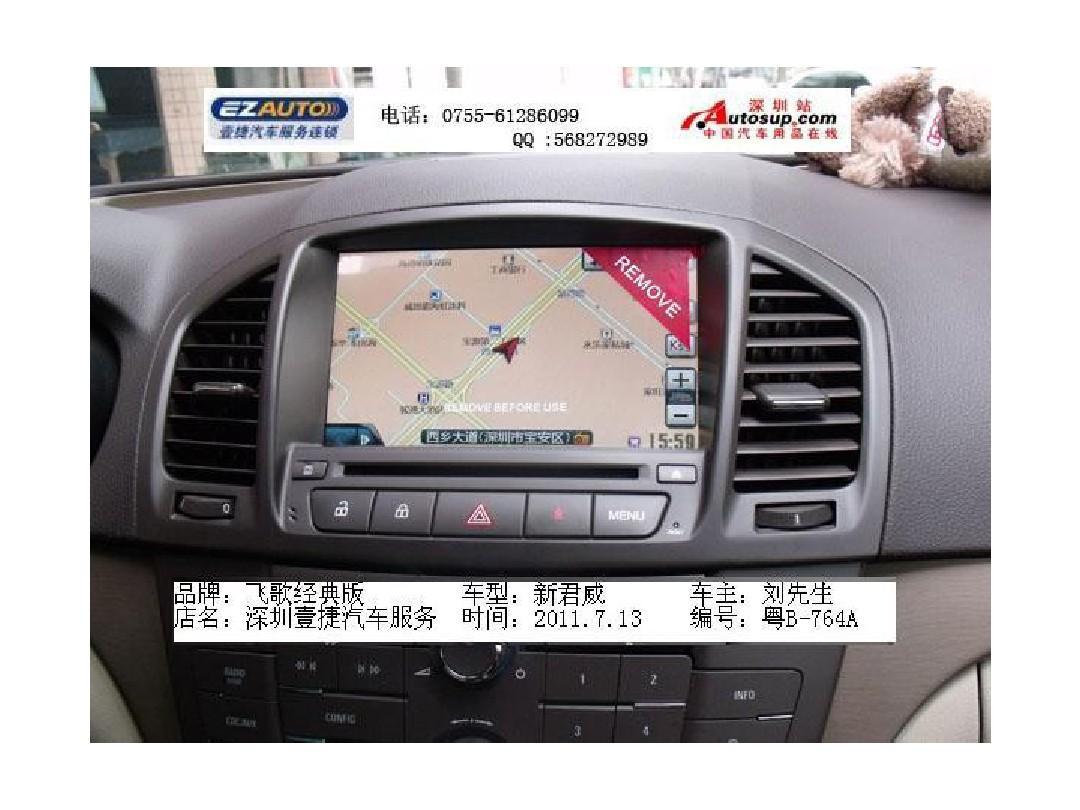 汽车君威导航,新君威试验dvd专用一体机,深圳飞歌新君威导航fa系列v5菱致碰撞专用图片