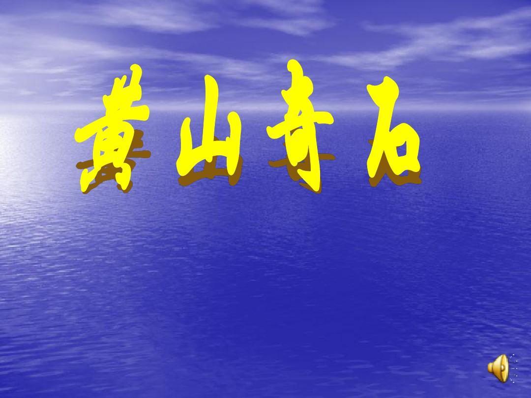 2_《黄山奇石》课件ppt