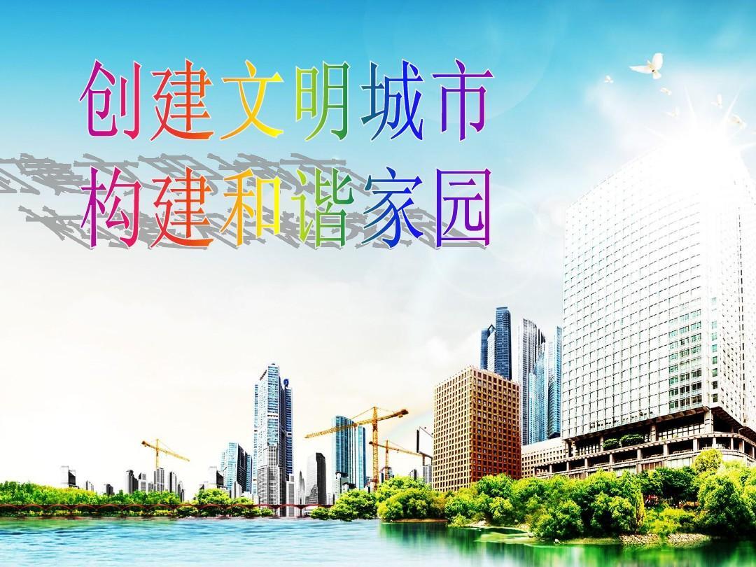 共创和谐家园_创建文明城市,构建和谐家园.ppt