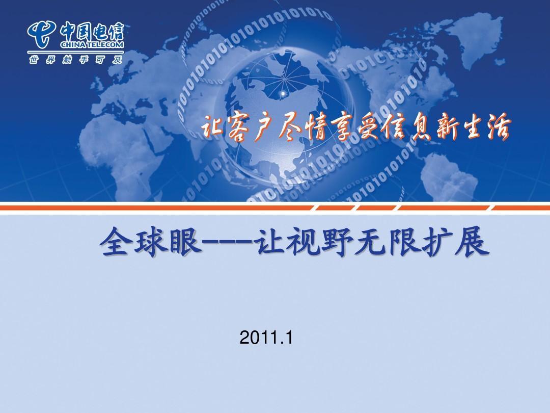 电信业务-全球眼介绍PPT