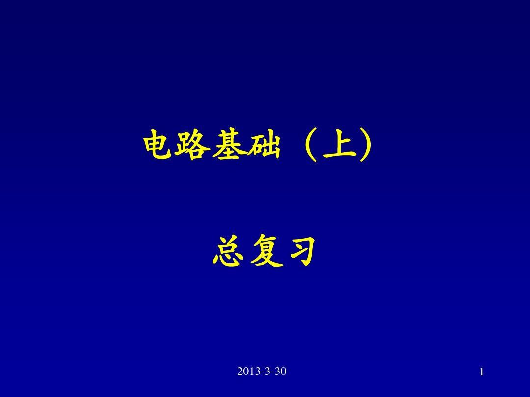 电路基础(上)_总复习_091212答案ppt
