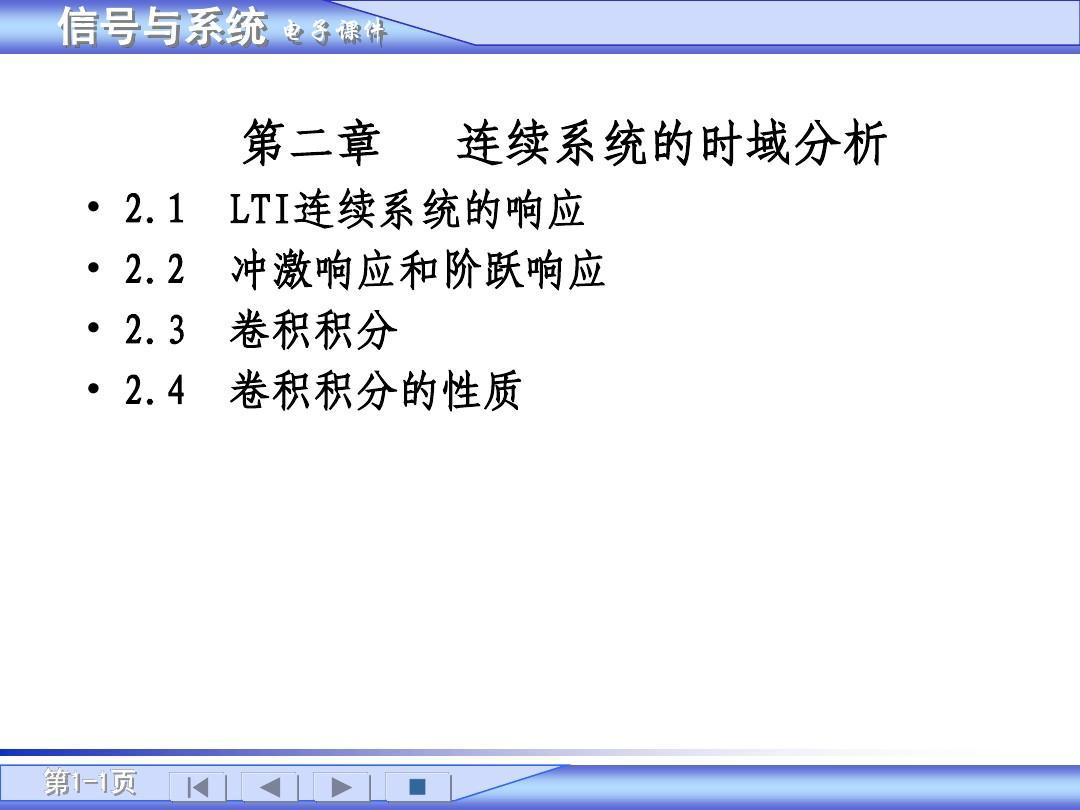 信号与系统吴大正第四版第二章课件