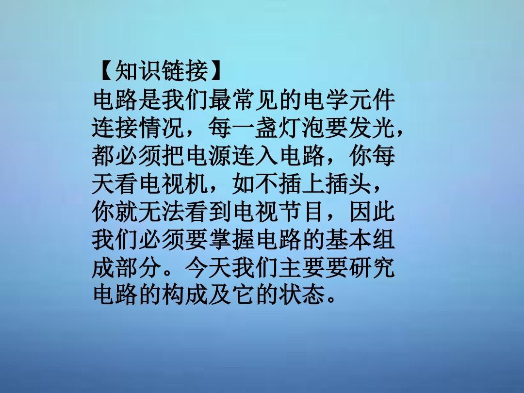 江西省金溪縣第二中學九年級物理全冊15.初中語文v年級成都圖片