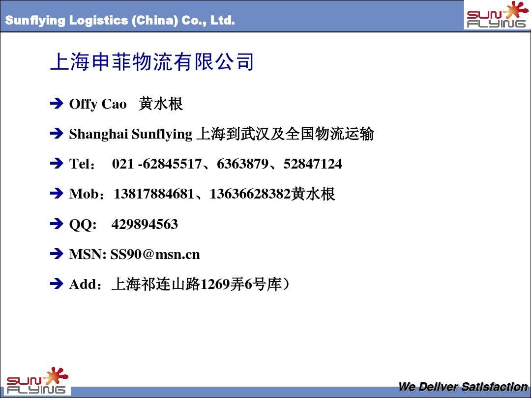 上海到武汉物流[1].上海到湖北全省物流ppt