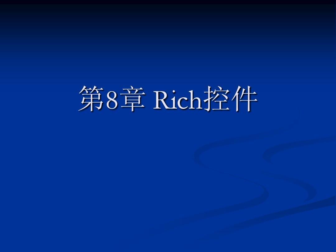 第8章 Rich控件