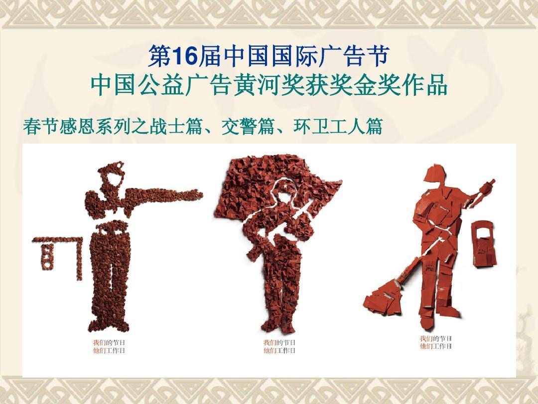 第16届中国国际广告节 中国公