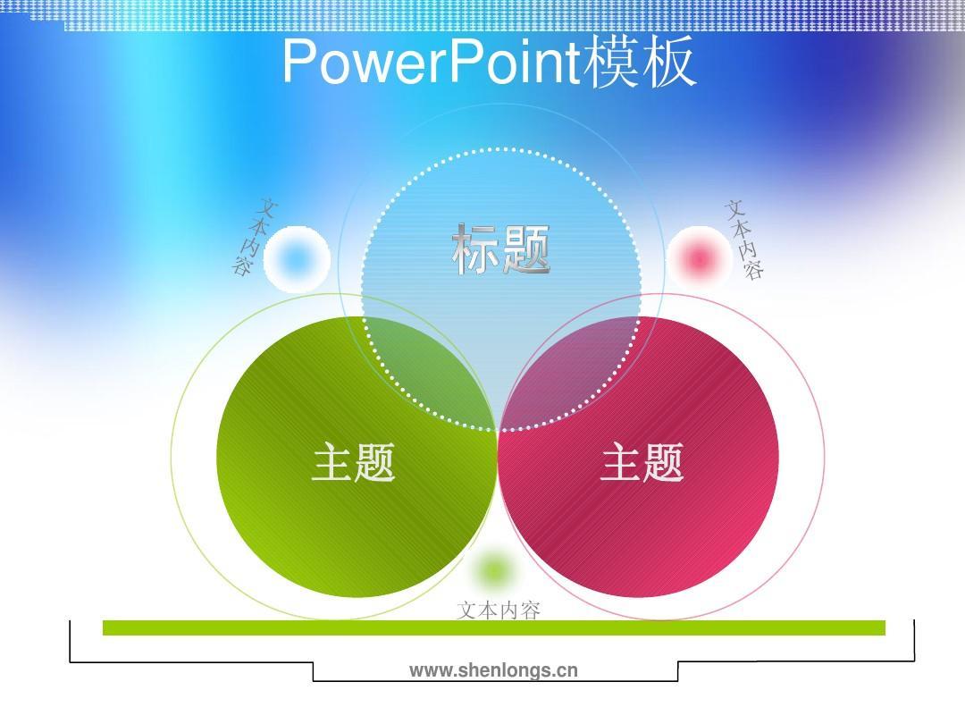 ppt模板结构图_PPT结构模板2_word文档在线阅读与下载_无忧文档