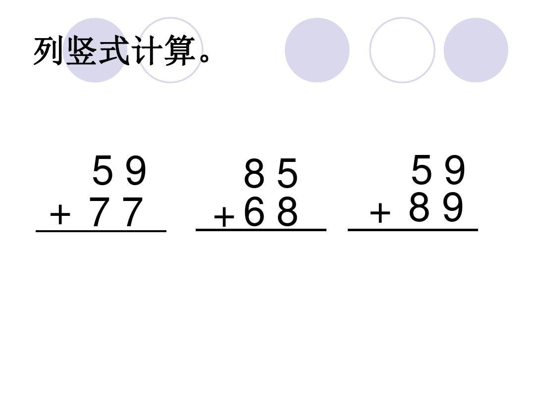 列竖式计算.图片