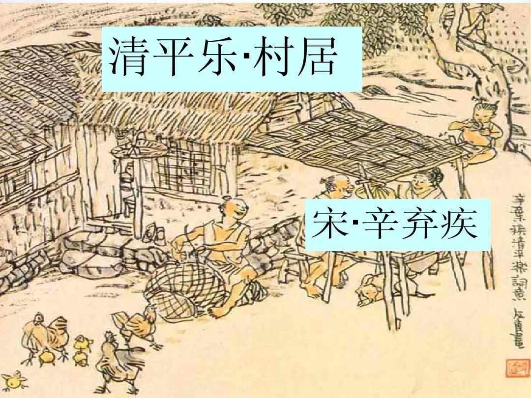《古诗词三首—清平乐村居》课件PPT