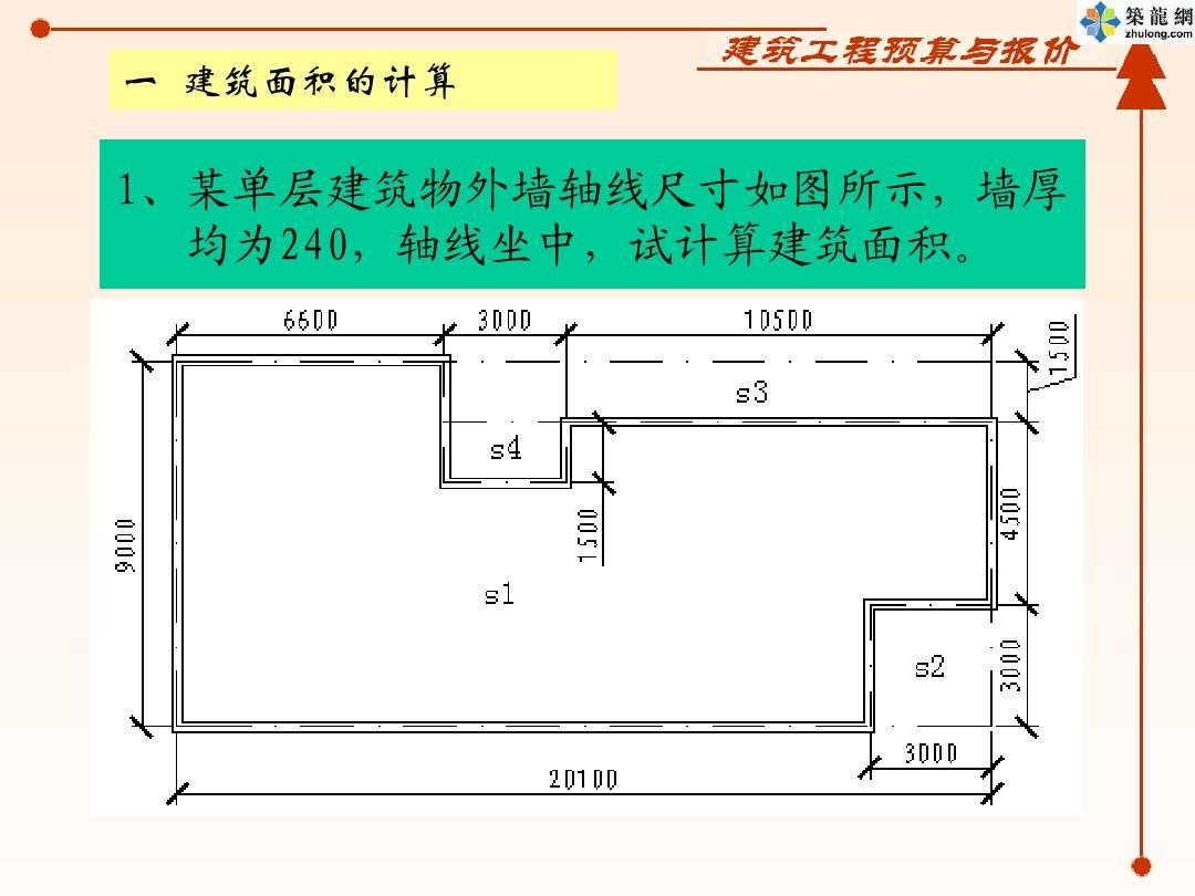 土建预算工程量计算实例[1] 2