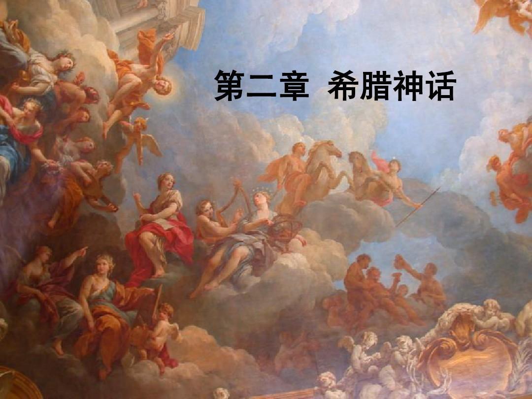 希腊神话ppt_word文档在线阅读与下载图片