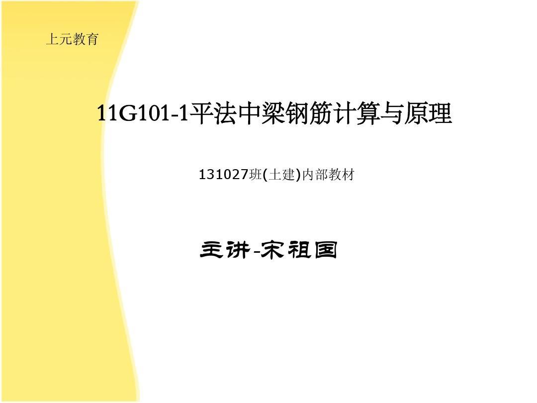 11G101-1梁的平法标注(计算原理)教程