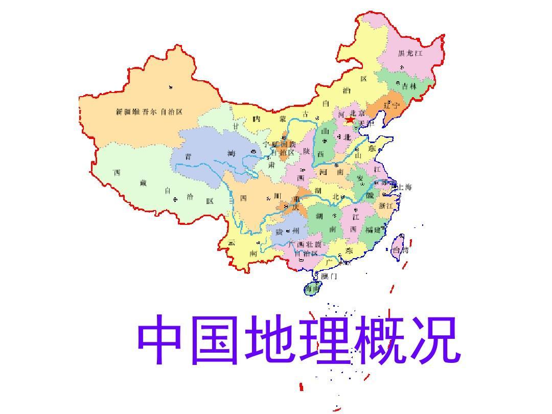 复习中国自然地理概况答案ppt
