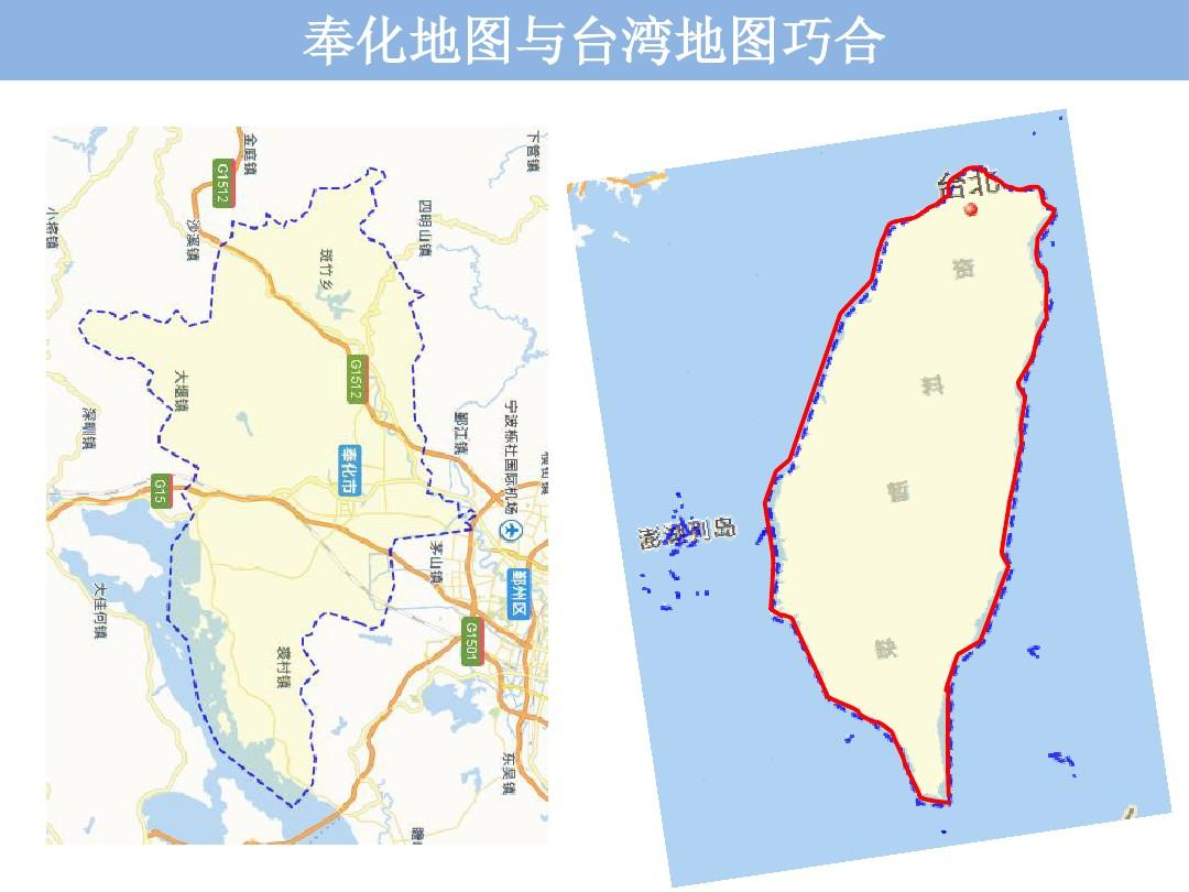 中国地图与韶山地图的巧合ppt