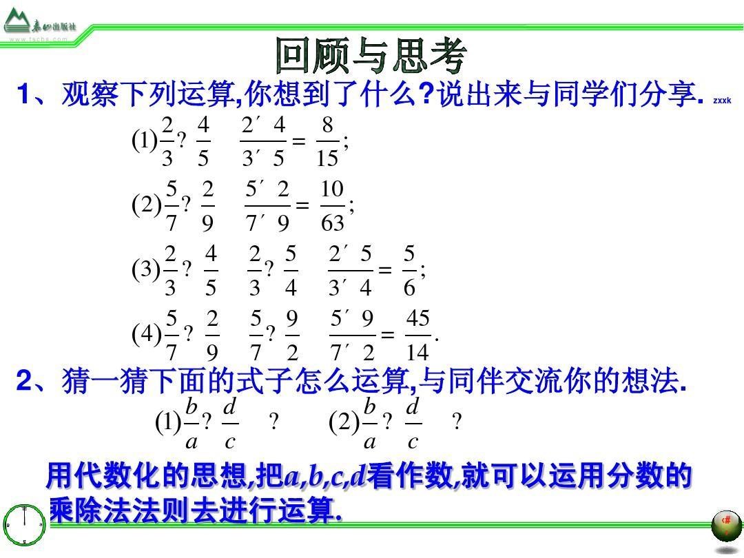 3乘法的化学与课件》除法ppt稿分式和课说酸初四碱图片