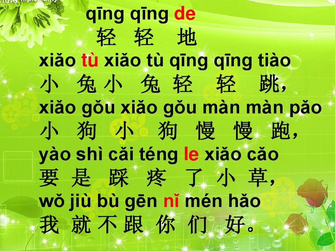 苏教版一年级上册汉语拼音4dtnlppt图片