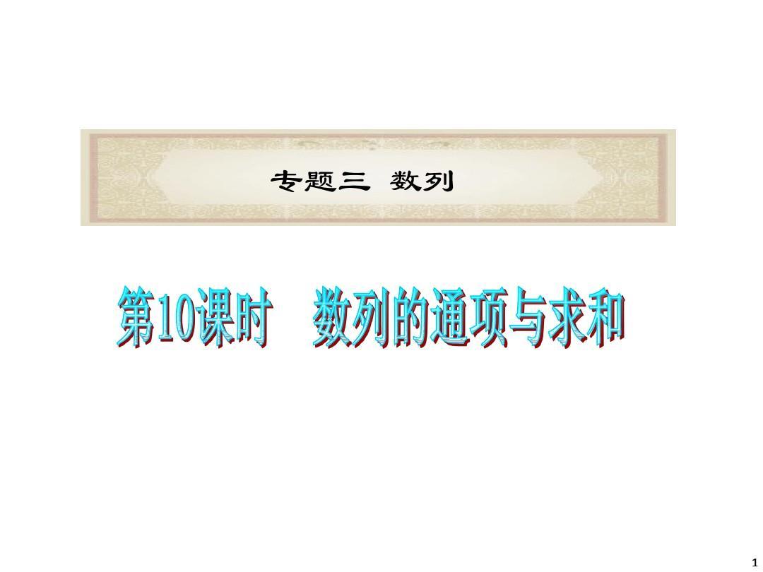 2012届浙江省高考数学文二轮专题复习课件:第10课时  数列的通项与求和
