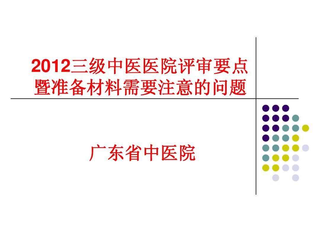 2012三级中医医院评审培训