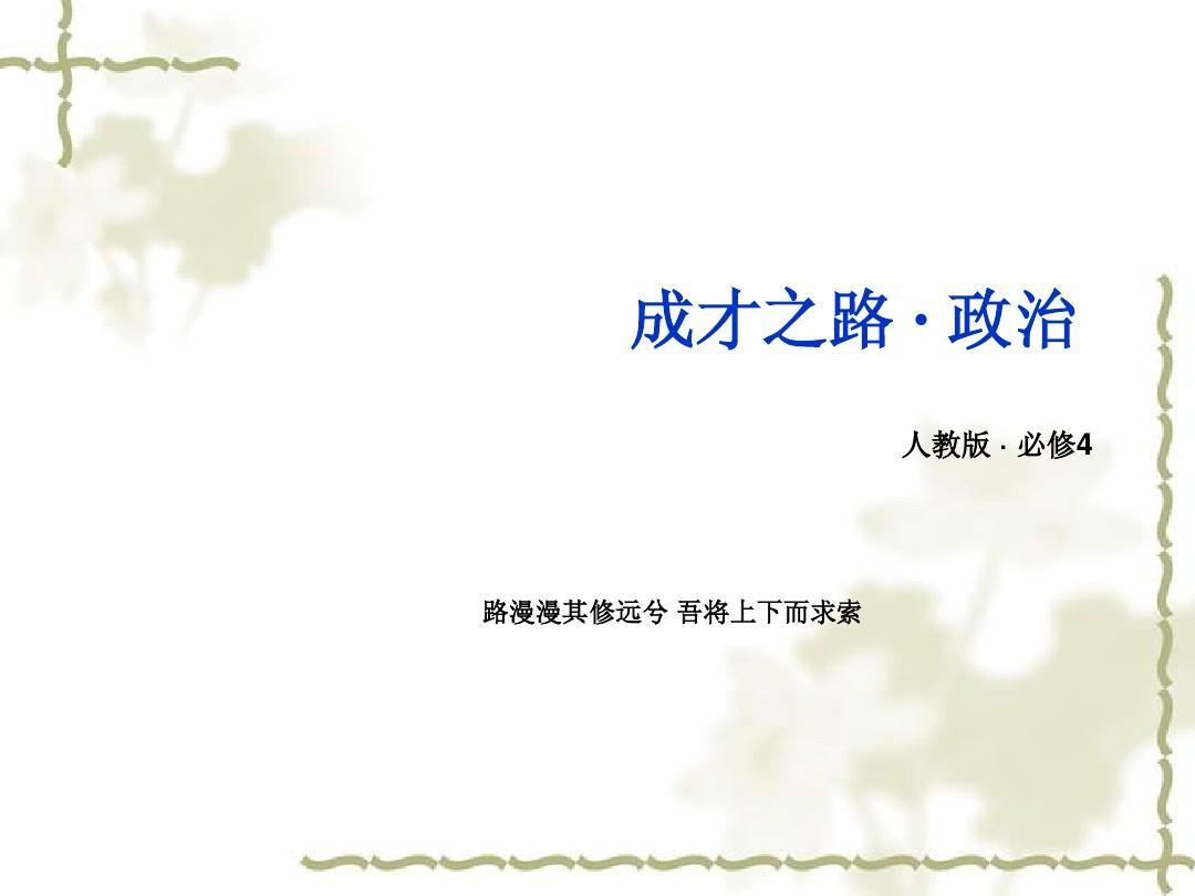【成才之路】新人教版政治必修四:12.1《价值与价值观》ppt课件