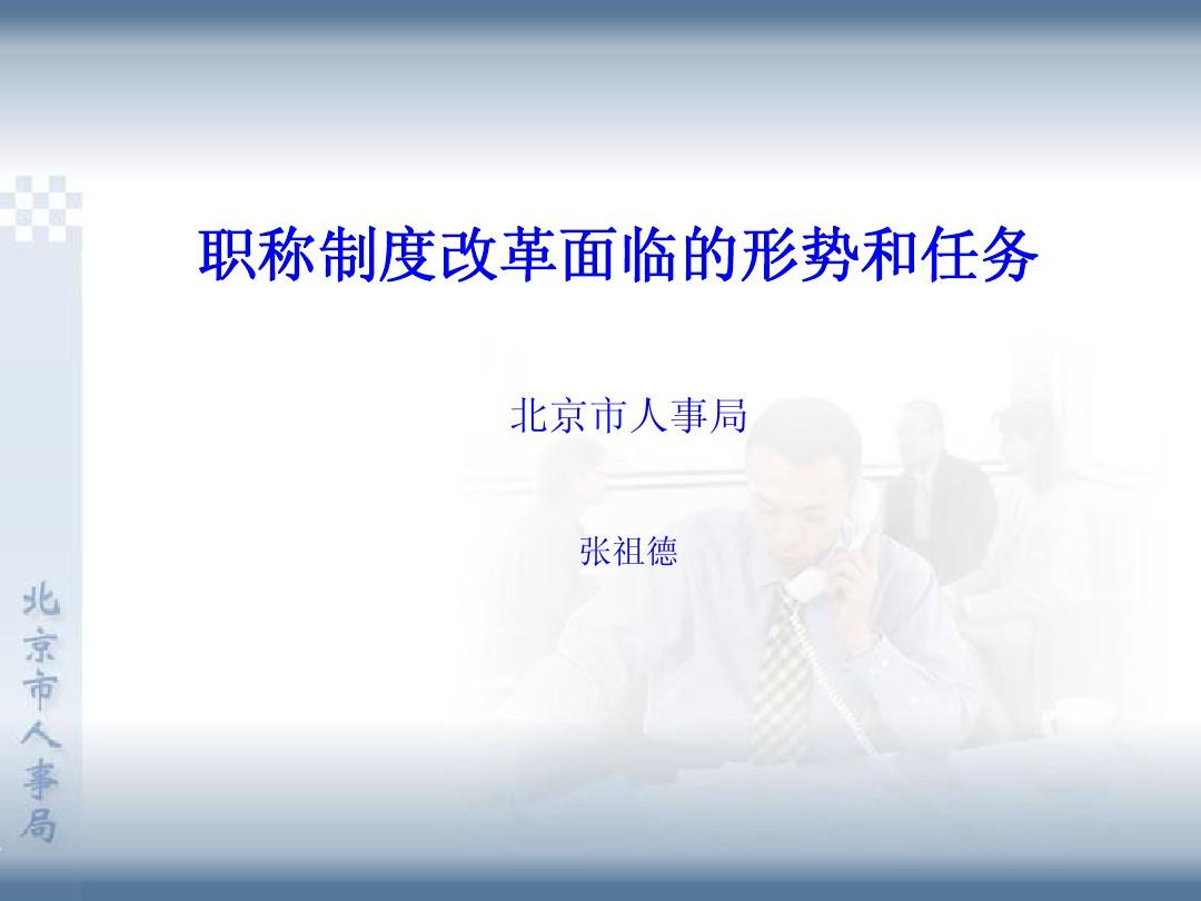 職稱制度改革的演變過程