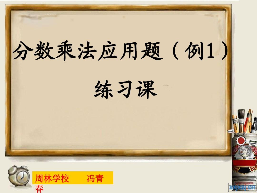 解决问题:人教版六年级数学上册第二单元第五课时_分数乘法应用题(例1)练习课