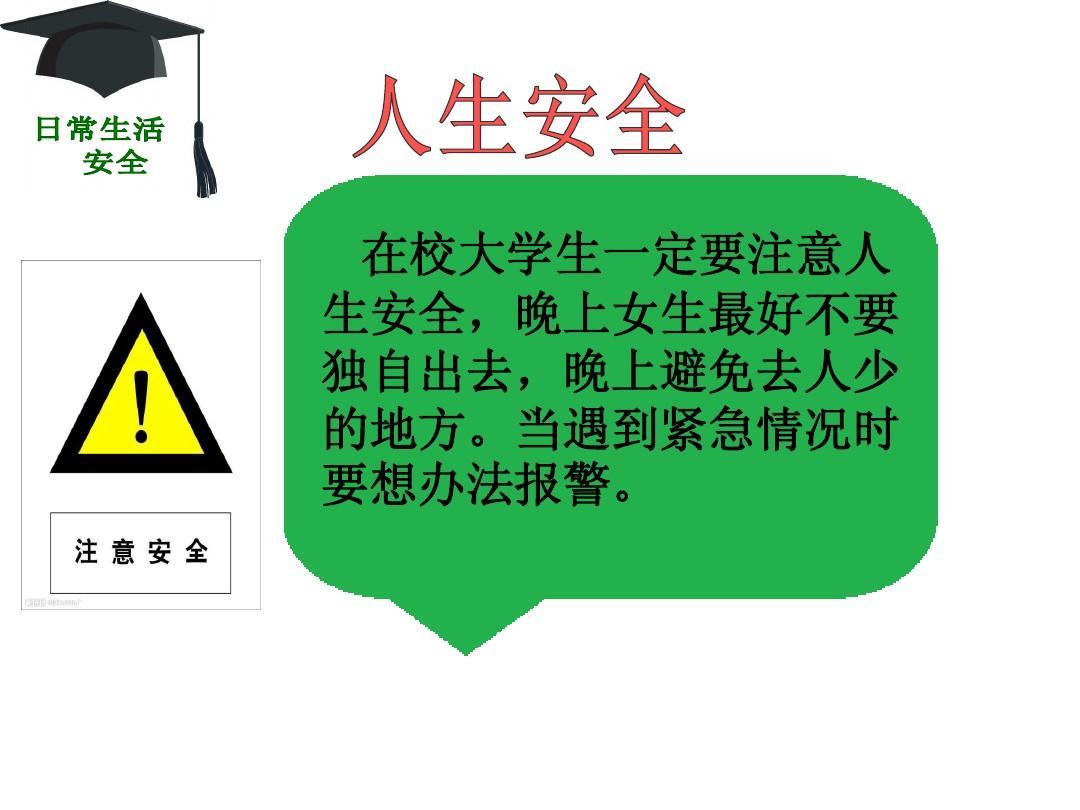 大学生安全教育主题班会ppt图片