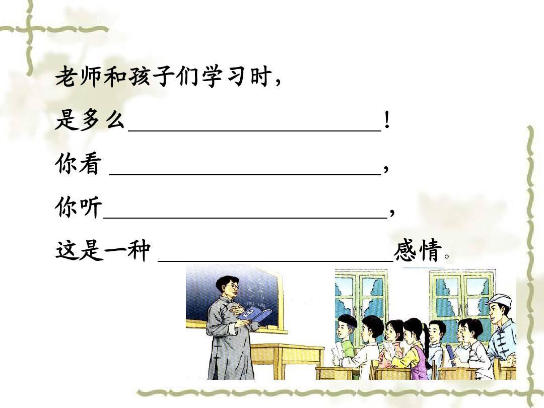 23、《难忘的一课》PPT小学[1]-学作文-v小学路故事路网课件的图片