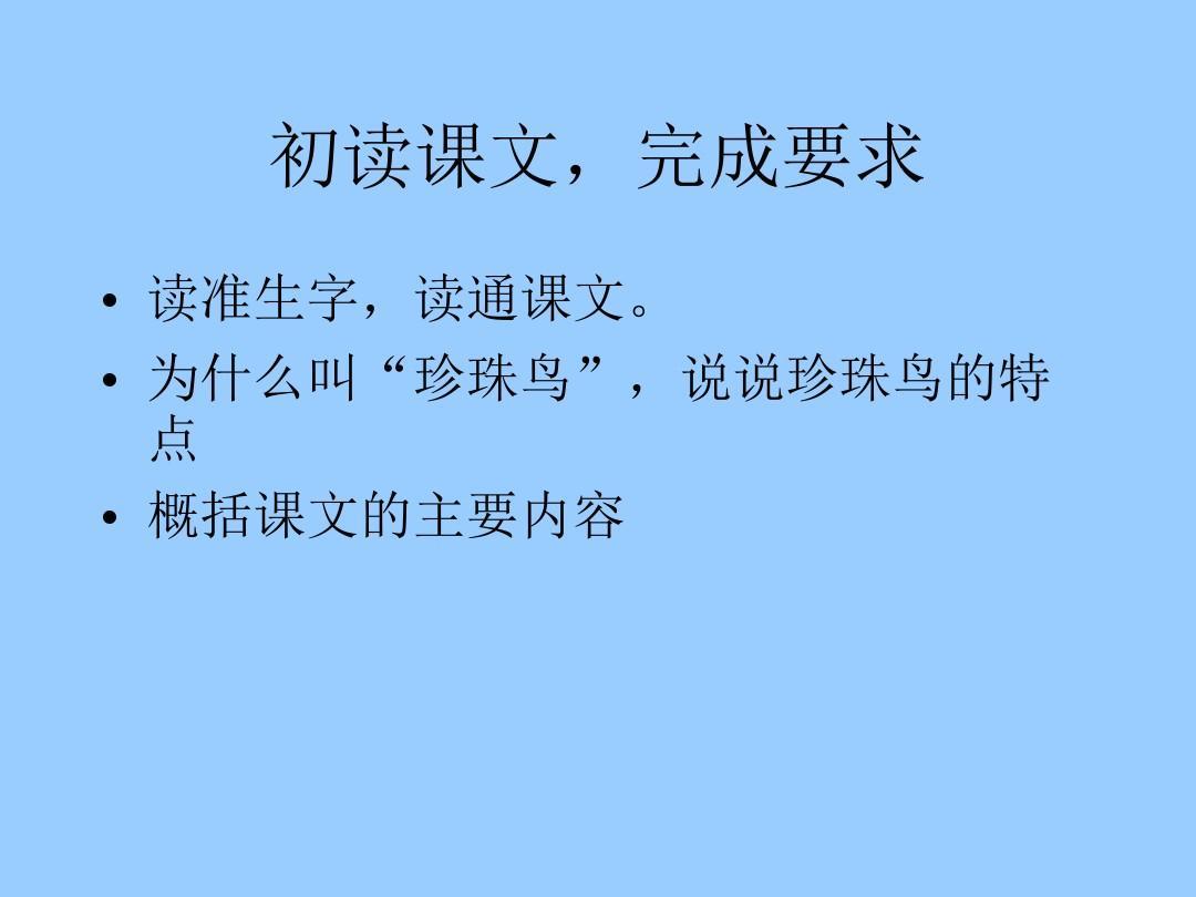 语文教版五年级上册新人第四组《16珍珠鸟》武汉市优秀备课组v语文图片