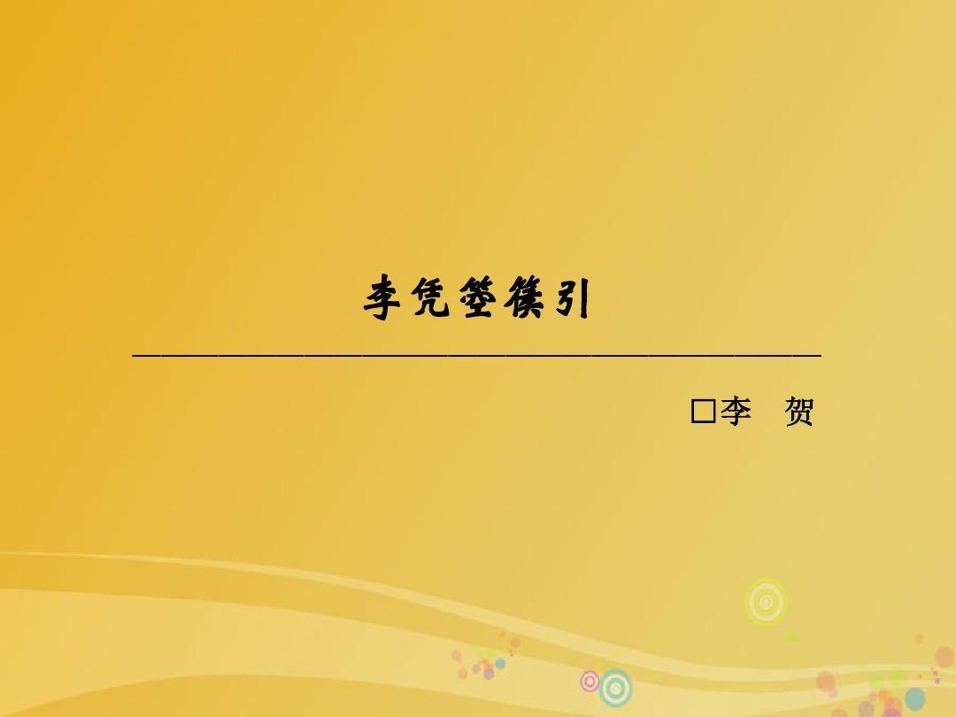 017学年美术诗韵第三单元因声求气吟咏面具李小学语文高中做手工说课稿图片