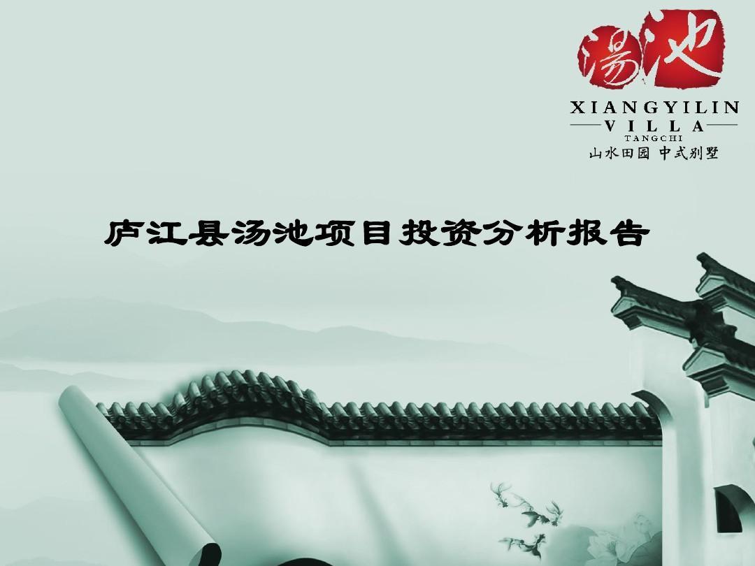 庐江县汤池项目投资分析报告