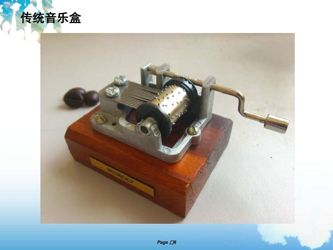基于at89c52单片机的音乐盒设计ppt图片