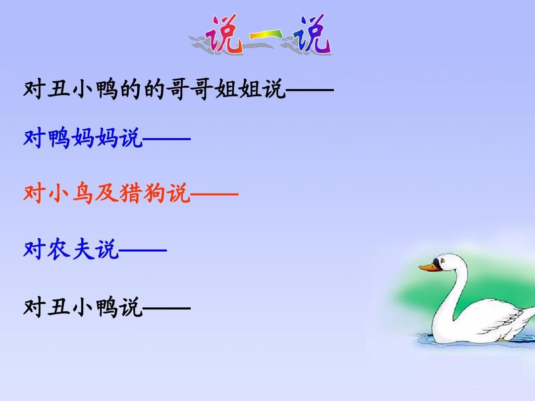 北师大版三网格丝袜语文《丑小鸭》公开课ppt上册初中生课件年级穿图片
