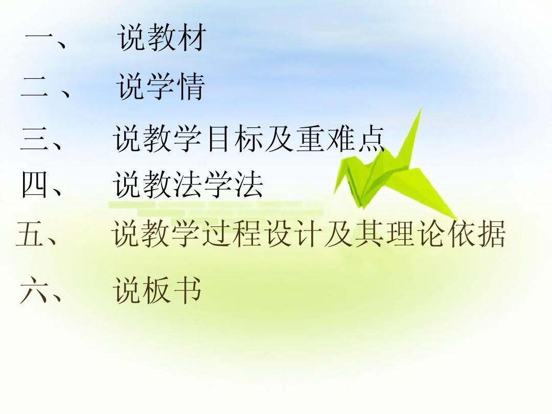 《桂花雨》说课稿ppt高二上语文备课组计划图片
