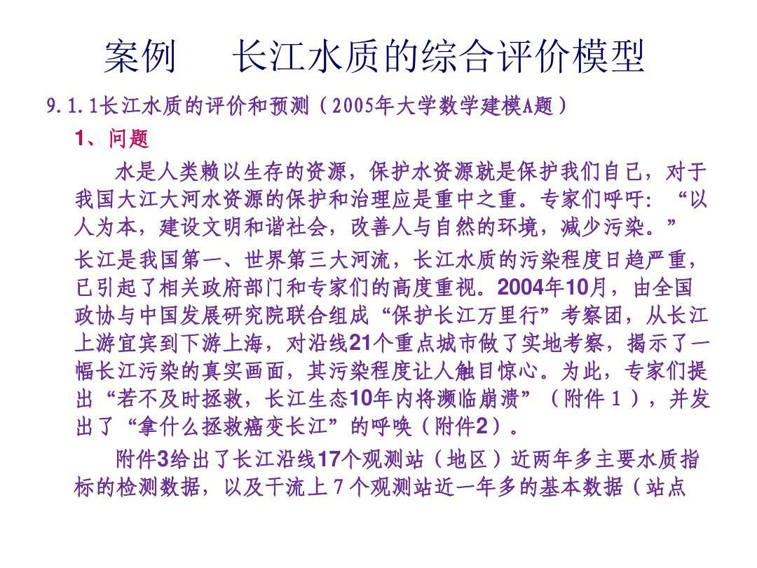 2005A长江水质的综合评价
