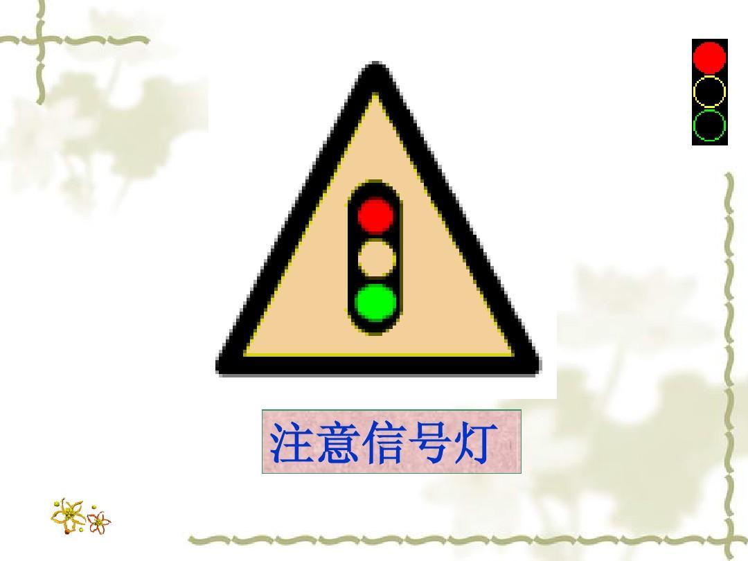 小学生体育室内课:认识交通标志ppt图片