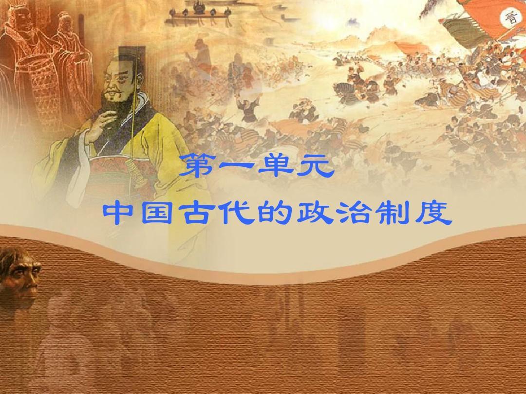 第2课:秦朝专制主义中央集权制度的形成PPT_
