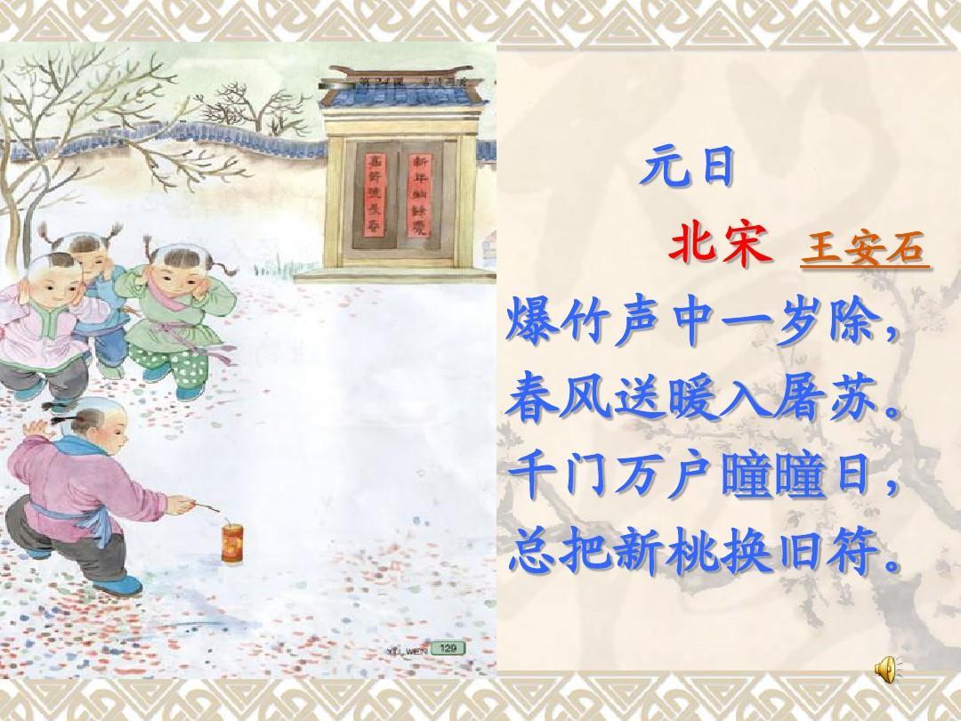 王安石写元日的故事_元日唐诗的心得体会例文-《元日》的古诗故事怎么写?