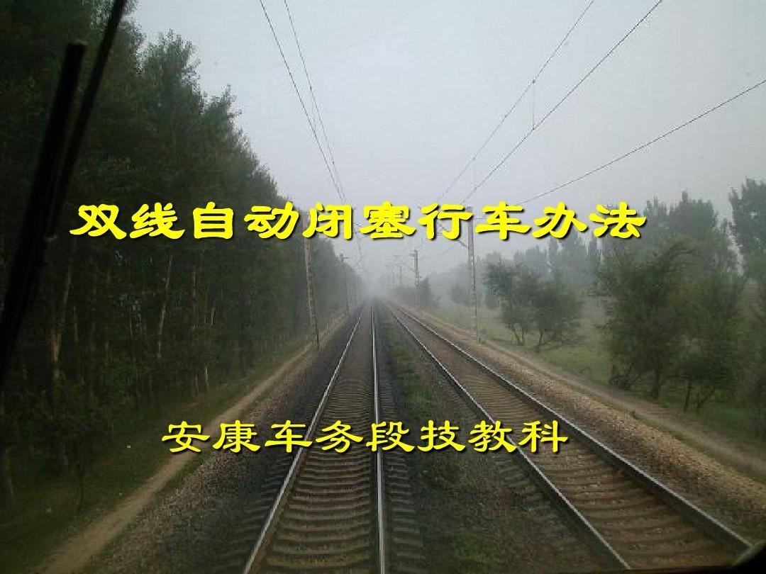 铁路双线自动闭塞行车办法PPT