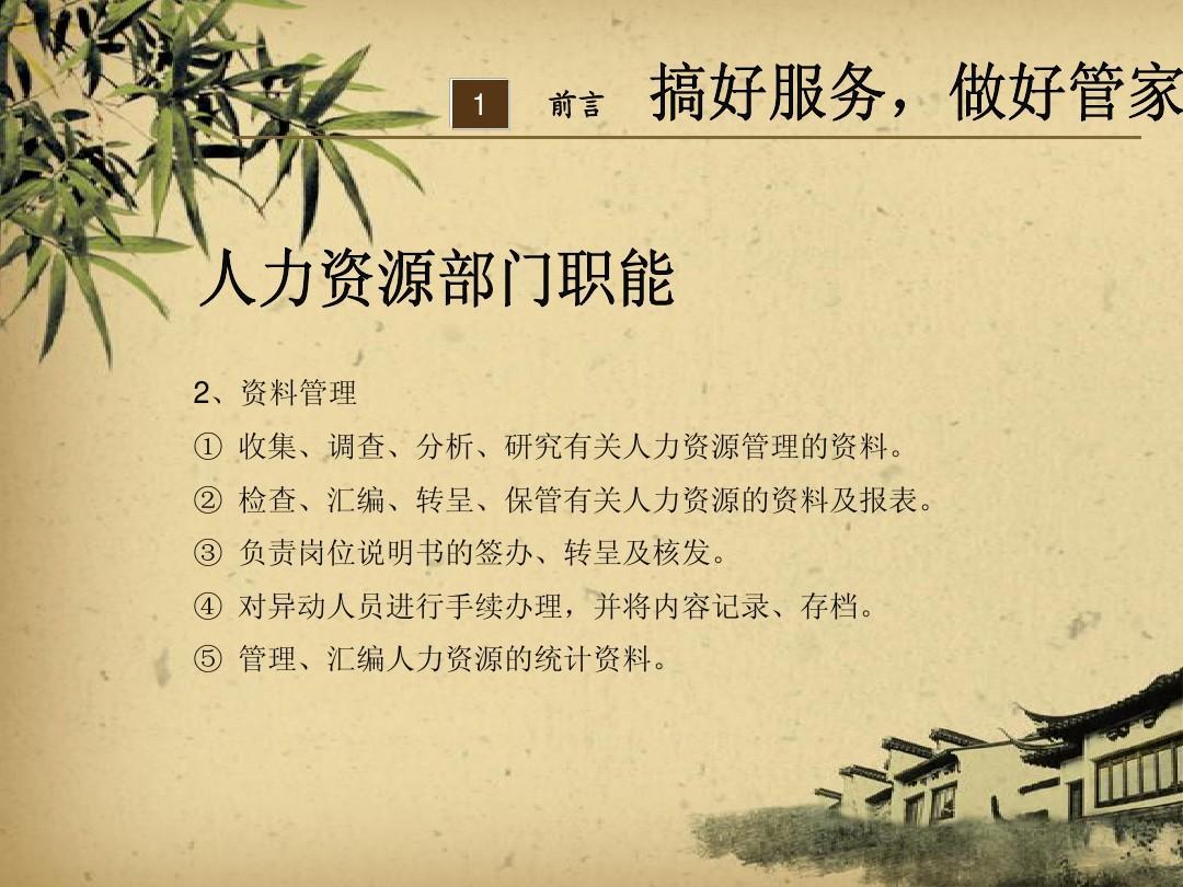 古典书香人家 ppt模板图片