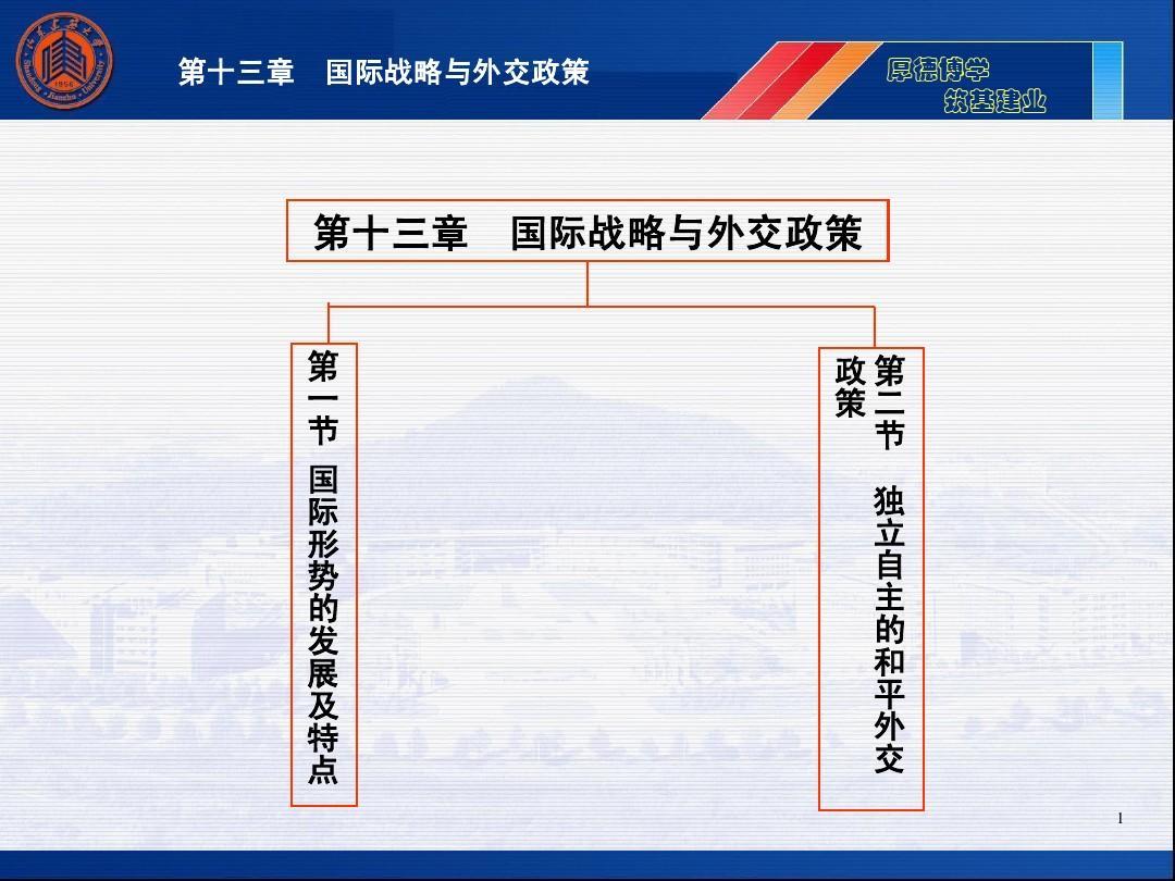 2013版本第十章中国特色社会主义外交和国际战略