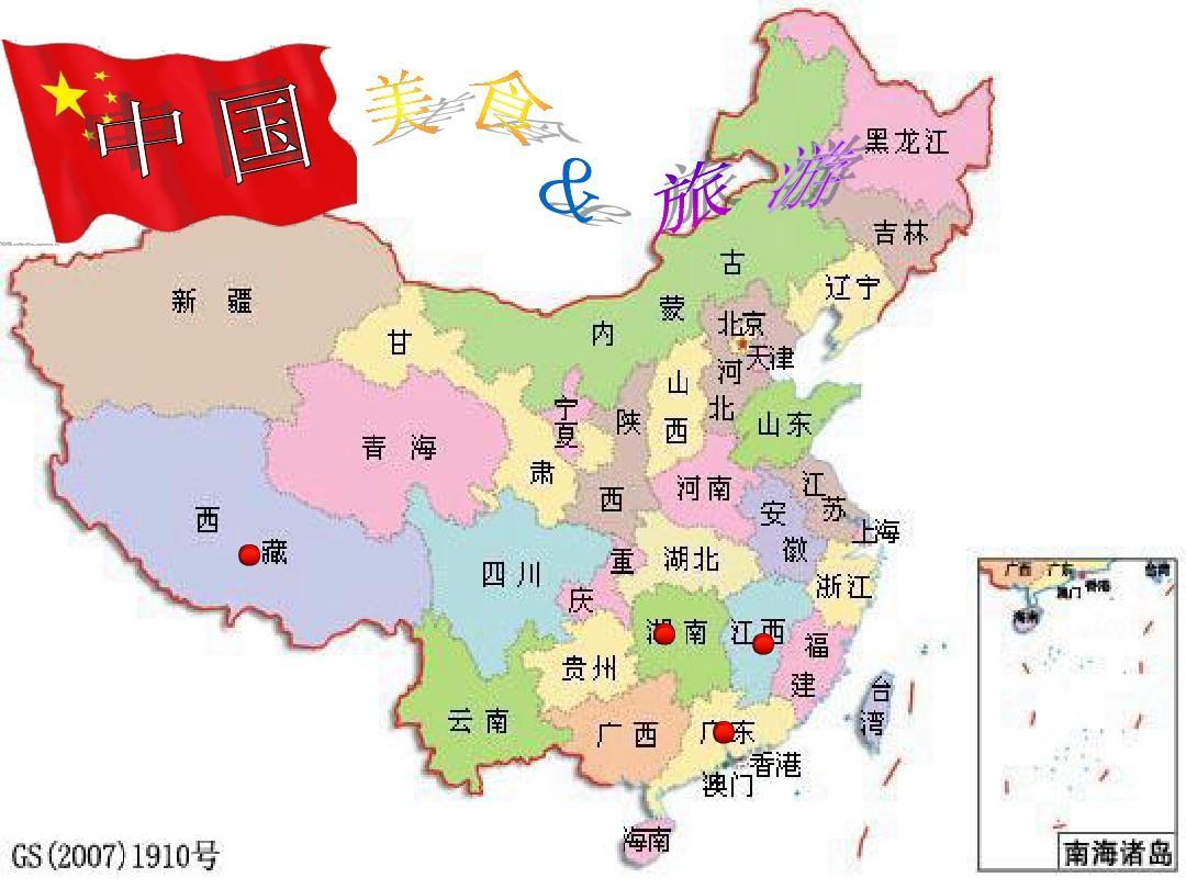 中国美食和旅游