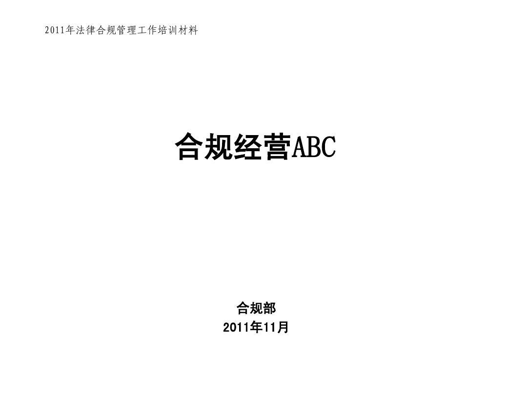 保險從業人員行為準則壽險合規經營ABC