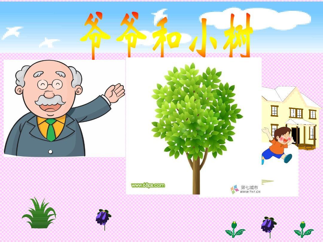 5,《爷爷和教学》ppt小树与象共舞优质视频课件教学设计图片