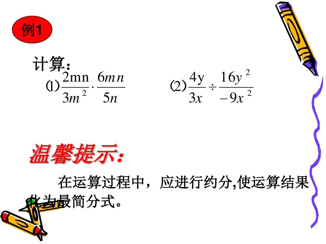 新青岛版八上册数学除法《乘法的年级与分式》优质课课件(共17张ppt)愉快的梦教学设计优秀教案图片