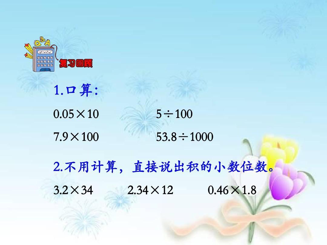 加法五年级教学小学第2乘法单元上册积的近似值课件ppt小数冀教版数学教案7的数学图片